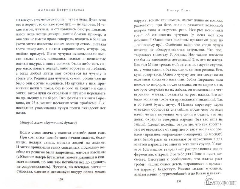 Иллюстрация 1 из 5 для Номер Один, или В садах других возможностей - Людмила Петрушевская   Лабиринт - книги. Источник: Лабиринт
