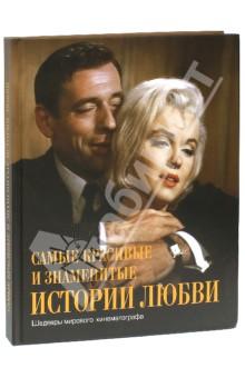 Самые красивые и знаменитые истории любви. Шедевры мирового кинематографа самые знаменитые шедевры мирового портрета
