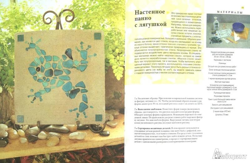 Иллюстрация 1 из 10 для Стильная мозаика. 20 оригинальных проектов для вашего дома и сада - Сара Доннелли | Лабиринт - книги. Источник: Лабиринт