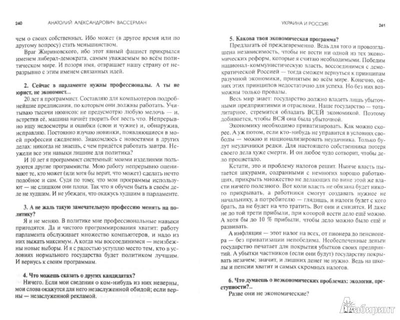 Иллюстрация 1 из 16 для Украина и остальная Россия - Анатолий Вассерман | Лабиринт - книги. Источник: Лабиринт
