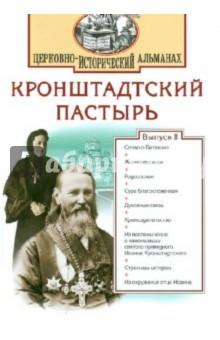 Кронштадтский пастырь. Церковно-исторический альманах. Выпуск 2