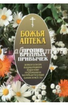 Божья аптека Против вредных привычек (алкоголизм, курение, наркомания, игромания...)