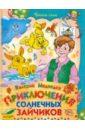 Медведев Валерий Владимирович Приключения солнечных зайчиков мария чаусова приключения зайчиков соня ищет новый дом