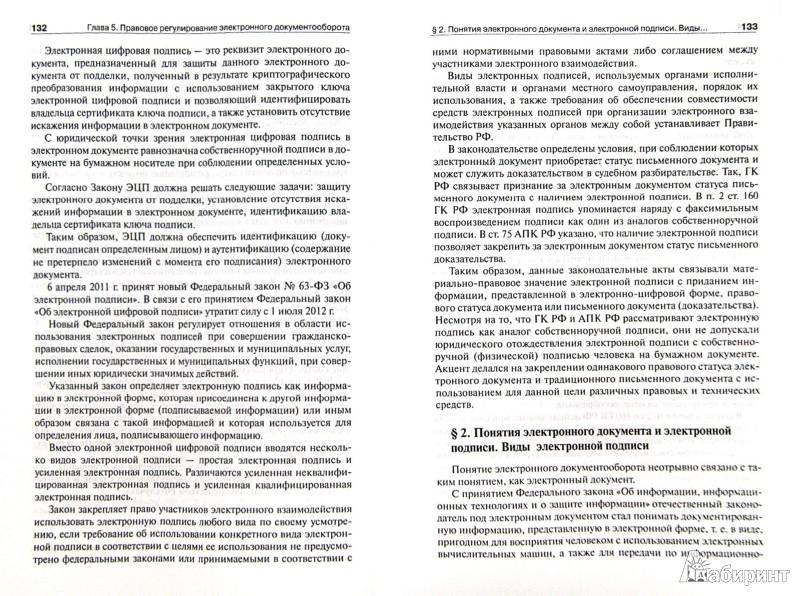 Иллюстрация 1 из 6 для Информационное право. Учебник для бакалавров - Рассолов, Чубукова, Суворов | Лабиринт - книги. Источник: Лабиринт