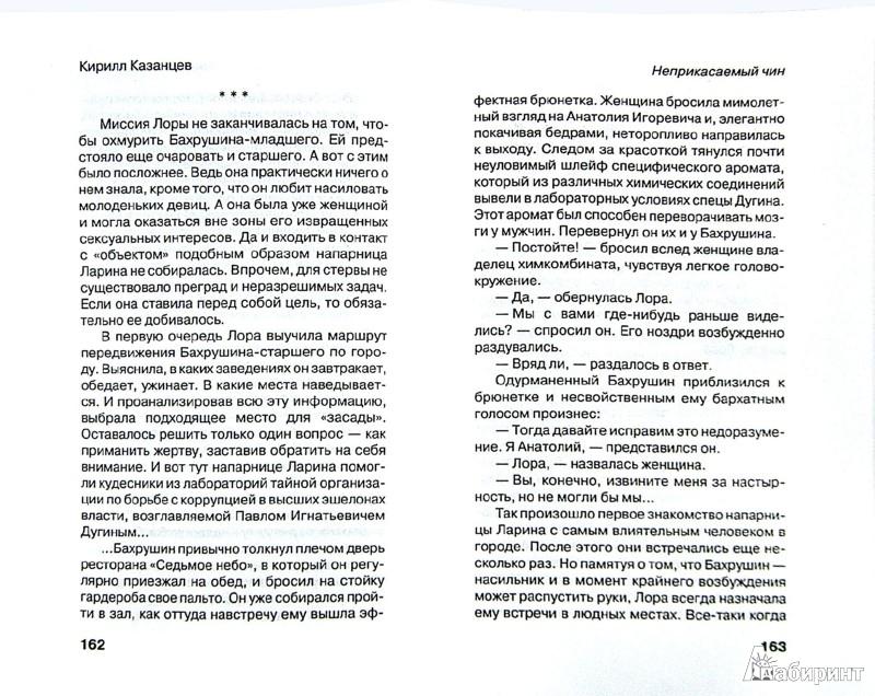 Иллюстрация 1 из 6 для Неприкасаемый чин - Кирилл Казанцев   Лабиринт - книги. Источник: Лабиринт