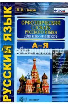 Орфоэпический словарь русского языка для школьников. А-Я. ФГОС