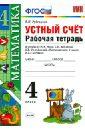 Рудницкая Виктория Наумовна Устный счет. Рабочая тетрадь. 4 класс: к учебнику М.И. Моро и др.
