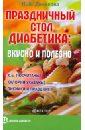 Данилова Наталья Андреевна Праздничный стол для диабетика: вкусно и полезно