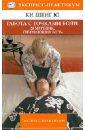 Работа с точками боли: 20 методик, снимающих боль, Ки Шенг Ю