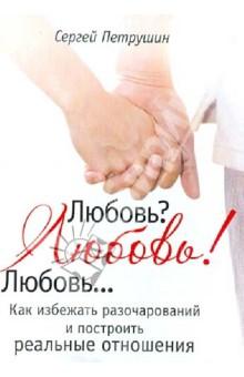 Любовь? Любовь! Любовь... Как избежать разочарований и построить реальные отношения
