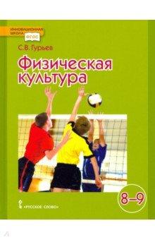 Физическая культура. Учебник для 8-9 классов общеобразовательных учреждений. ФГОС