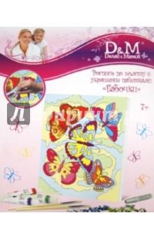 Купить Роспись по холсту с пайетками Бабочки 25*30см (45027), D&M, Роспись по ткани