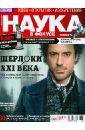 термометры Журнал Наука в фокусе №3 (016). Март 2013