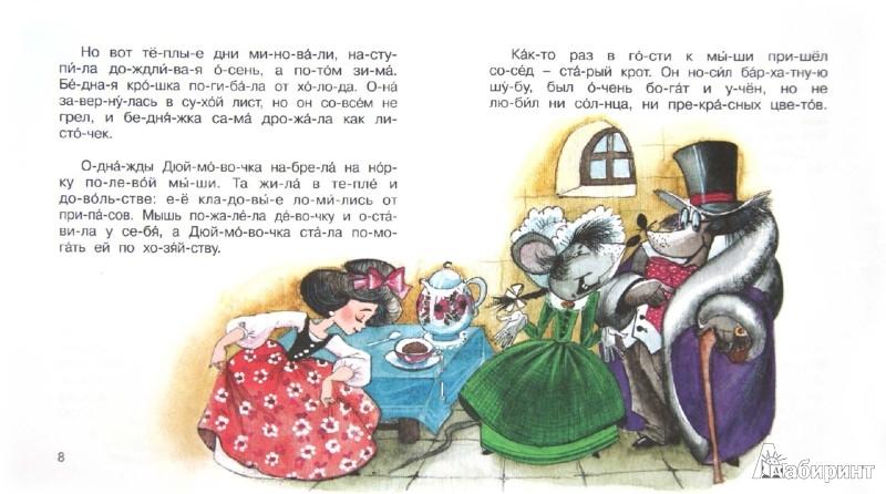 Иллюстрация 1 из 7 для Дюймовочка - Ханс Андерсен | Лабиринт - книги. Источник: Лабиринт