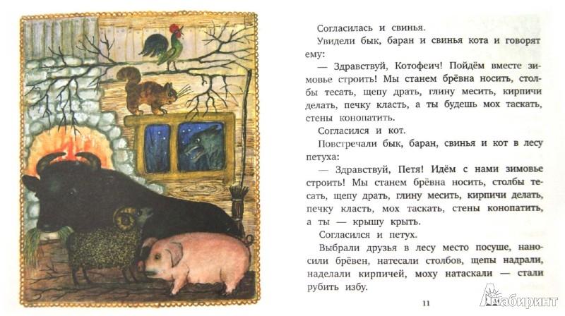 Иллюстрация 1 из 21 для Зимовье | Лабиринт - книги. Источник: Лабиринт