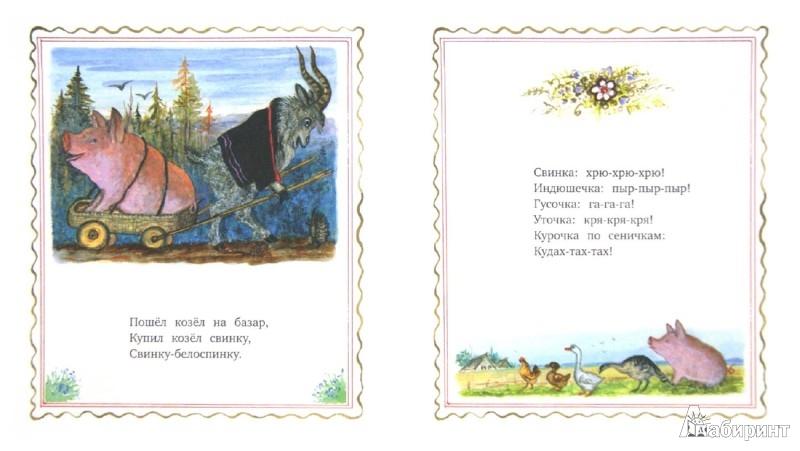 Иллюстрация 1 из 23 для Полон двор   Лабиринт - книги. Источник: Лабиринт