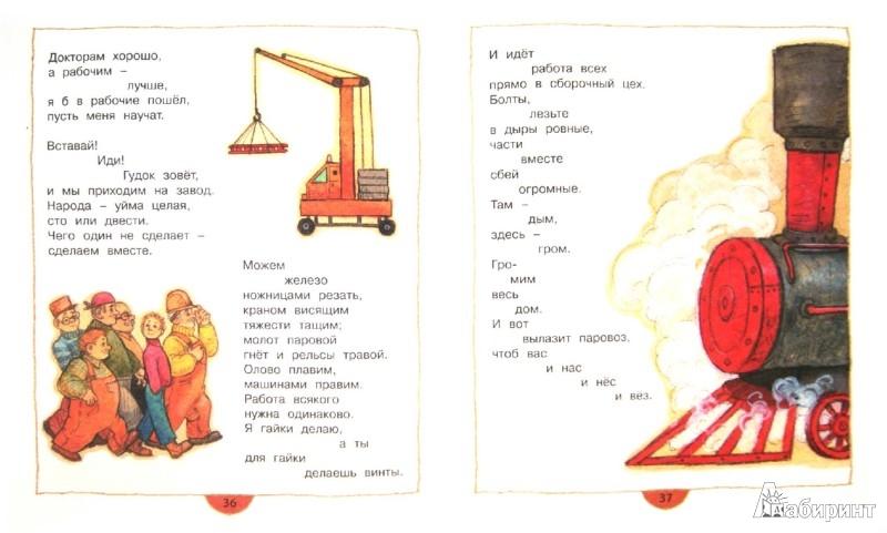 Иллюстрация 1 из 27 для Тучкины штучки - Владимир Маяковский   Лабиринт - книги. Источник: Лабиринт