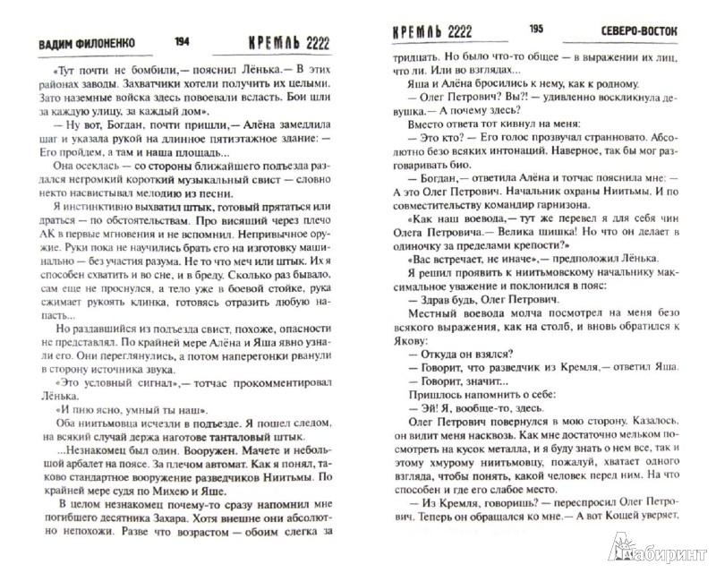 Иллюстрация 1 из 8 для Кремль 2222. Северо-Восток - Вадим Филоненко | Лабиринт - книги. Источник: Лабиринт