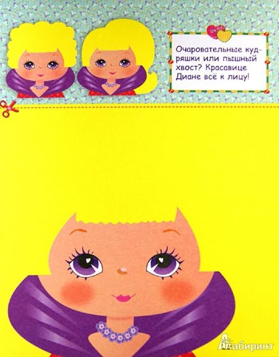 Иллюстрация 1 из 19 для Прически | Лабиринт - игрушки. Источник: Лабиринт