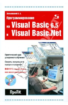 Программирование на Visual Basic 6.5 и Visual Basic.Net (+CD) сафронов и visual basic в задачах и примерах