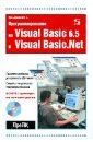 Зеньковский Валентин Андреевич Программирование на Visual Basic 6.5 и Visual Basic.Net (+CD) адаменко анатолий логическое программирование и visual prolog в подлиннике
