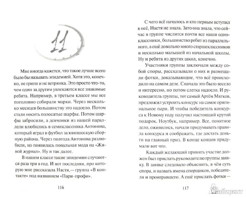 Иллюстрация 1 из 9 для Кто живет за стеной? - Екатерина Каретникова | Лабиринт - книги. Источник: Лабиринт