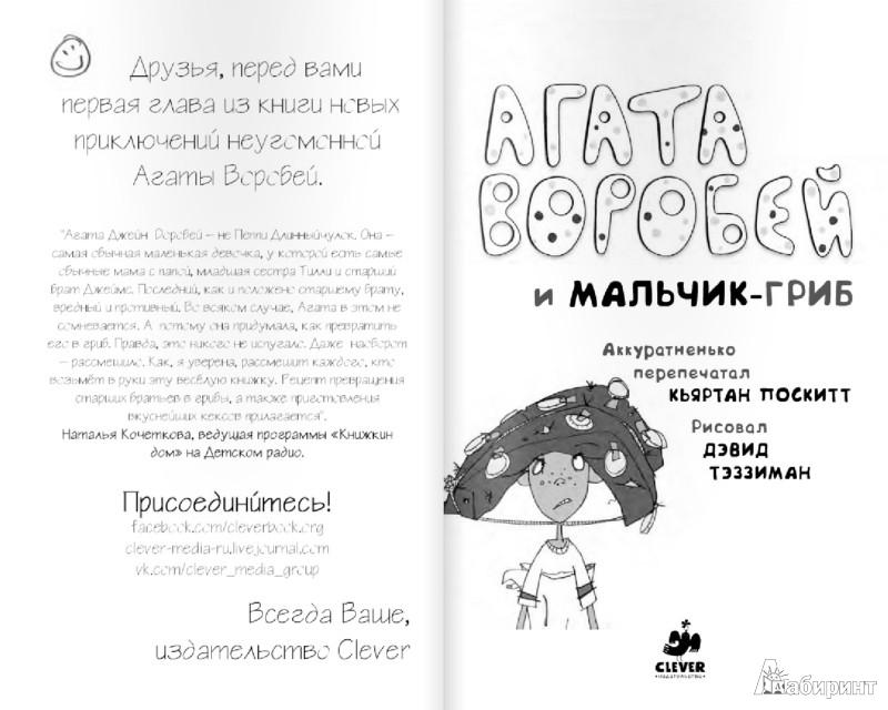 Иллюстрация 1 из 16 для Агата Воробей и мальчик-гриб - Кьяртан Поскитт | Лабиринт - книги. Источник: Лабиринт
