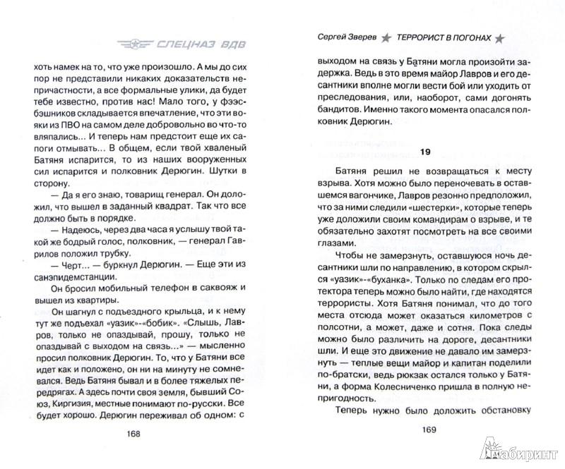 Иллюстрация 1 из 6 для Террорист в погонах - Сергей Зверев | Лабиринт - книги. Источник: Лабиринт