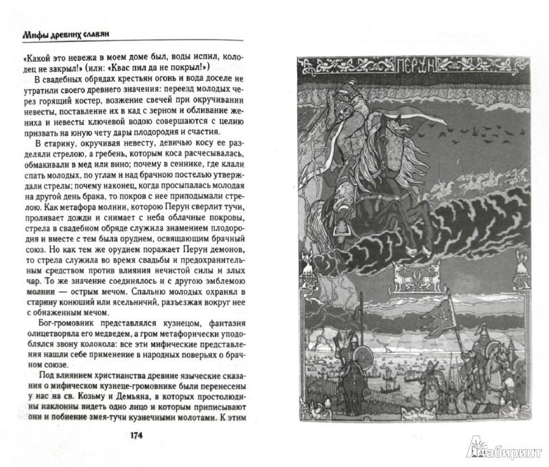 Иллюстрация 1 из 4 для Мифы древних славян - Александр Афанасьев | Лабиринт - книги. Источник: Лабиринт