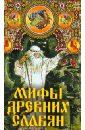 Мифы древних славян, Афанасьев Александр Николаевич