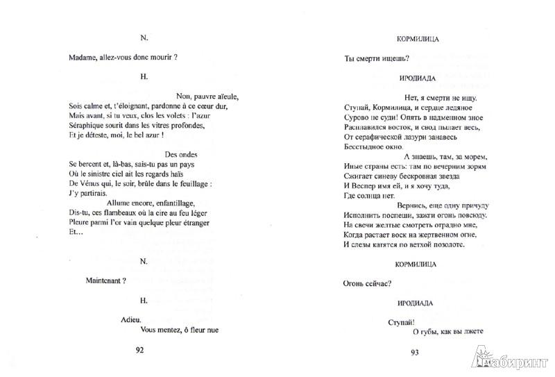 Иллюстрация 1 из 20 для Стихотворения - Стефан Малларме | Лабиринт - книги. Источник: Лабиринт
