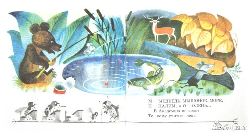 Иллюстрация 1 из 29 для Азбука - Сергей Михалков | Лабиринт - книги. Источник: Лабиринт
