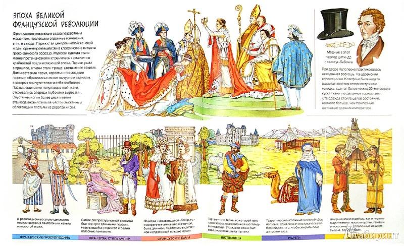 Иллюстрация 1 из 16 для Мода. 2000 лет истории в картинках. Иллюстрированный путеводитель - Илья Андронов | Лабиринт - книги. Источник: Лабиринт