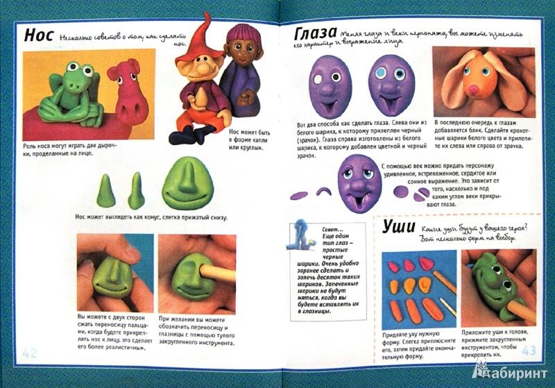 Иллюстрация 1 из 29 для Секреты пластилина для детей - Морин Карлсон   Лабиринт - книги. Источник: Лабиринт
