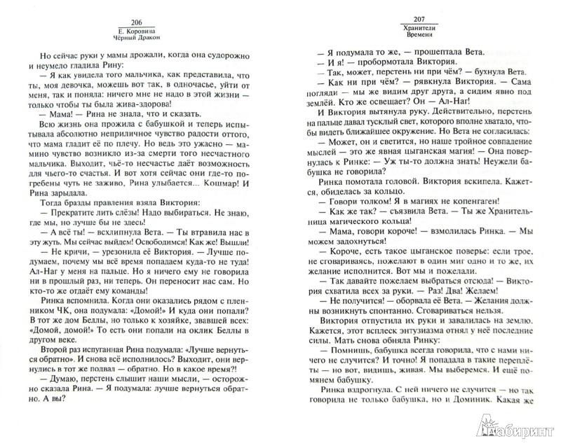 Иллюстрация 1 из 22 для Черный Дракон - Елена Коровина | Лабиринт - книги. Источник: Лабиринт