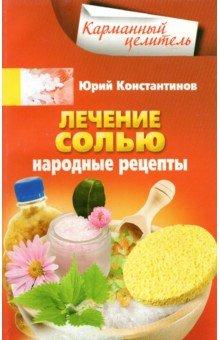 Лечение солью. Народные рецепты мумие природное лекарство