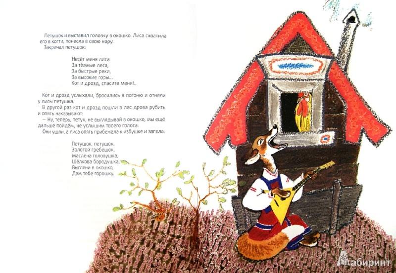 Иллюстрация 1 из 46 для Терем-Теремок. Русские народные сказки | Лабиринт - книги. Источник: Лабиринт