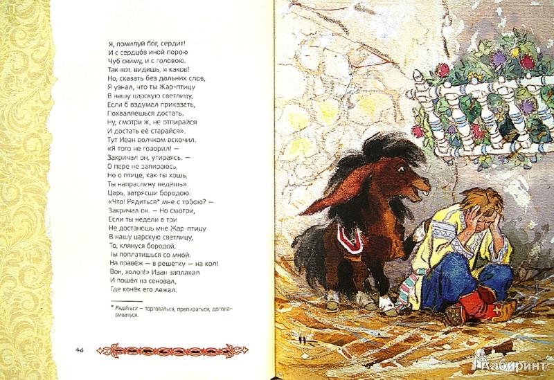 Иллюстрация 1 из 19 для Конек-горбунок - Петр Ершов   Лабиринт - книги. Источник: Лабиринт