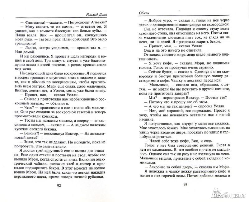 Иллюстрация 1 из 18 для Ночная гостья - Роальд Даль | Лабиринт - книги. Источник: Лабиринт