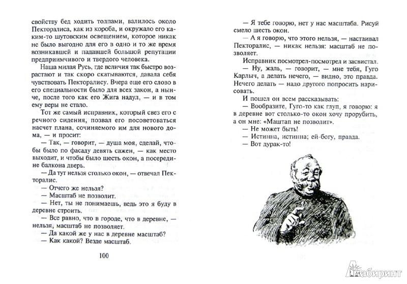 Иллюстрация 1 из 9 для Железная воля - Николай Лесков | Лабиринт - книги. Источник: Лабиринт