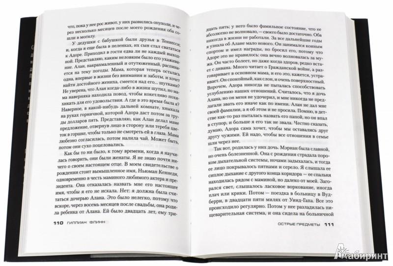 Иллюстрация 1 из 10 для Острые предметы - Гиллиан Флинн | Лабиринт - книги. Источник: Лабиринт