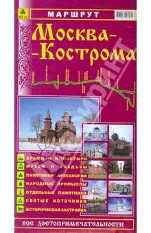 """Маршрут """"Москва-Кострома"""". Все достопримечательности. Путеводитель"""