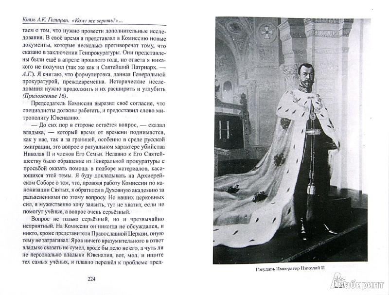 Иллюстрация 1 из 10 для Кому же верить? Правда и ложь о захоронении Царской Семьи - Андрей Голицын | Лабиринт - книги. Источник: Лабиринт