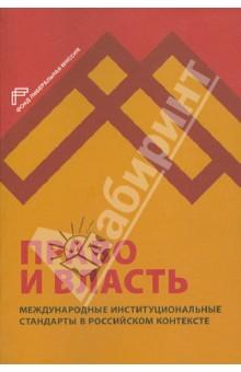 Право и власть. Международные институциональные стандарты в российском контексте