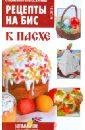 Специальный выпуск журнала Рецепты на бис. №1 2013. К Пасхе