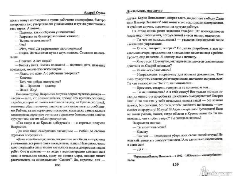 Иллюстрация 1 из 5 для Докладывать мне лично! Тревожные весна и лето 1993 года - Андрей Орлов   Лабиринт - книги. Источник: Лабиринт