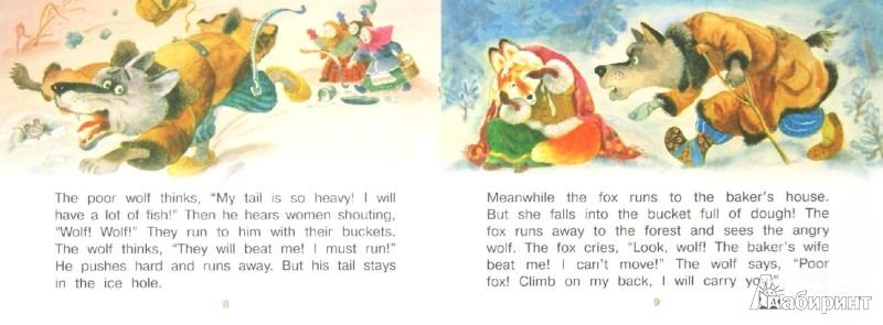 Иллюстрация 1 из 8 для Sister Fox and Brother Wolf   Лабиринт - книги. Источник: Лабиринт