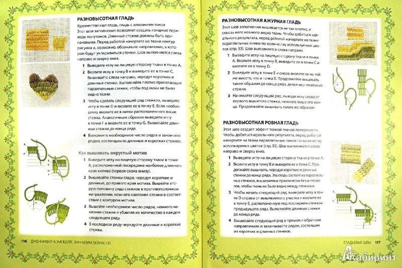 Иллюстрация 1 из 39 для Ручная вышивка. Иллюстрированная энциклопедия - Кэмпбелл, Бэйквелл | Лабиринт - книги. Источник: Лабиринт