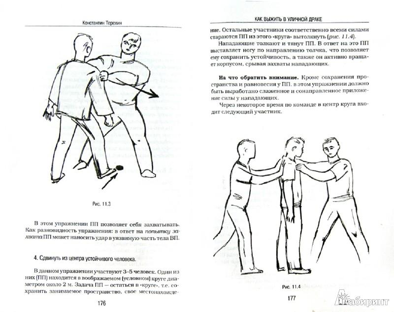 Иллюстрация 1 из 7 для Как выжить в уличной драке. Иллюстрированный самоучитель рукопашного боя - Константин Терехин   Лабиринт - книги. Источник: Лабиринт
