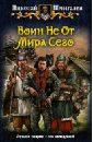 Воин Не От Мира Сего, Шмигалев Николай Николаевич
